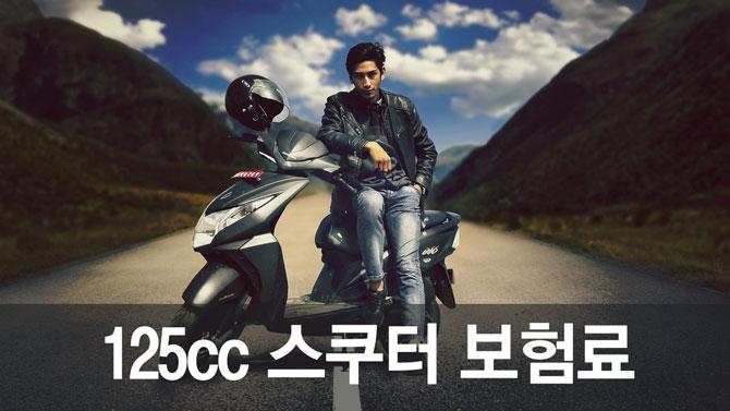 125cc 스쿠터 보험료