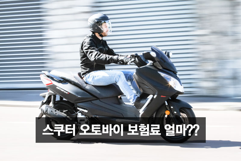 스쿠터 오토바이 보험료 얼마?