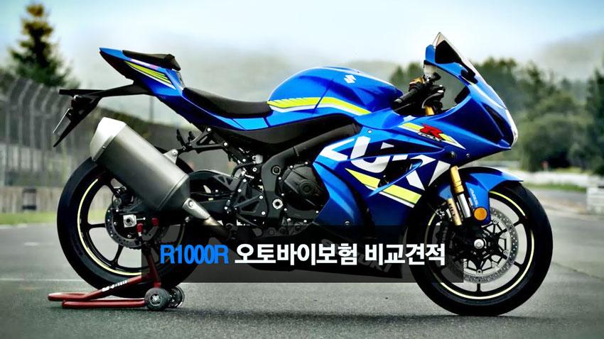R1000R 오토바이보험비교견적