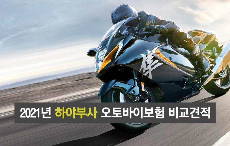 2021년 하야부사 오토바이보험 비교견적