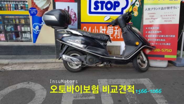 오토바이보험비교견적