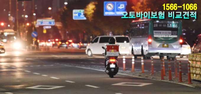 배달 대행 오토바이 보험