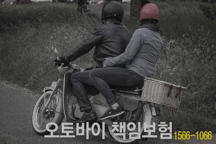 오토바이 책임보험 가격 비교