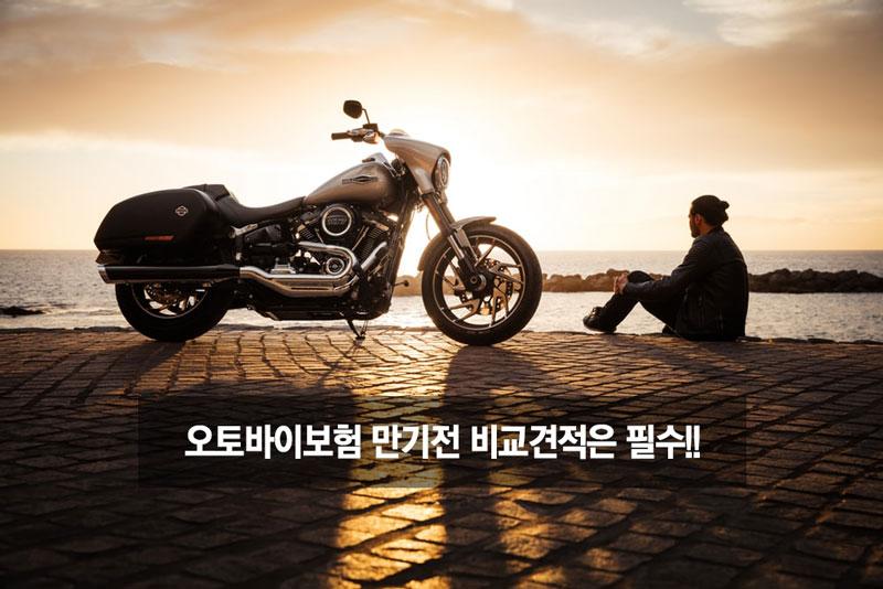 오토바이보험 만기전 비교견적은 필수!!
