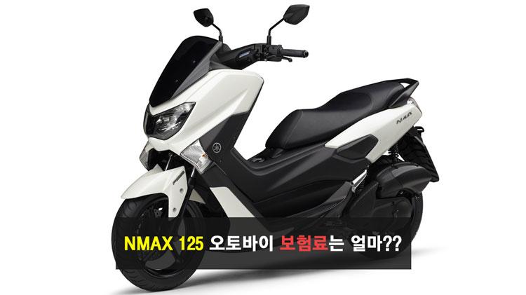NMAX 125 오토바이 보험료는 얼마??