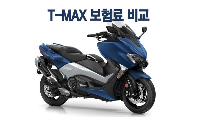TMAX 보험료 비교